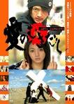 2009ainomukidashi01.jpg