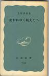 C:\Documents and Settings\suzuki\デスクトップ\230読書追われゆく坑夫たち\owareyukukoufutachi.JPG