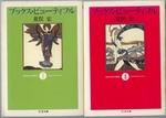 bookbearamata01.JPG