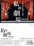 watashinogekijou010.JPG