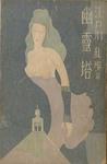 yuureitou1940.JPG